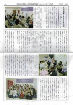 靈氣・傳統靈氣・日本靈氣・臼井靈氣・直傳靈氣