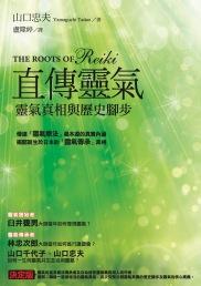 直傳靈氣參考書:傳統靈氣・林式靈氣・直傳靈氣