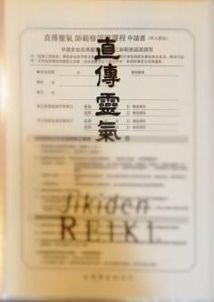 直傳靈氣:官方師資班華語教材
