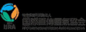 logomark_jikiden_reiki_jp_300a