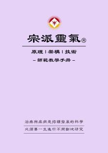 宗派靈氣:師範手冊